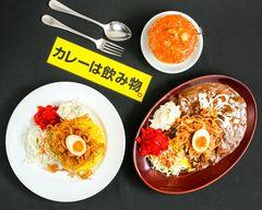 カレーは飲み物。新橋店 Curry is drink.SHINBASHI